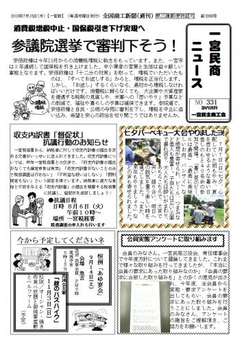 民商ニュース2019.7.jpg