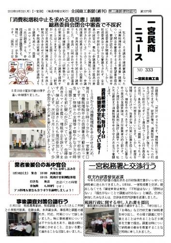 民商ニュース2019.9.jpg