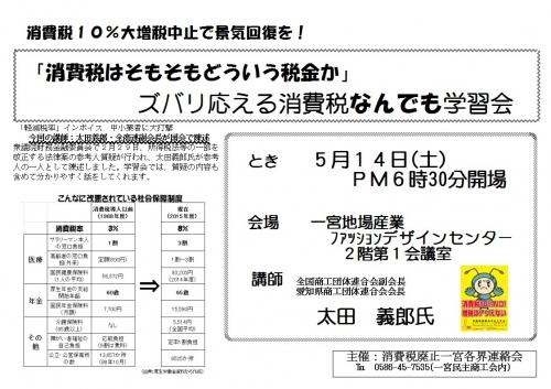 消費税学習会案内チラシ2016.4.jpg