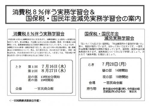 消費税&国保・年金減免実務学習会案内.jpg