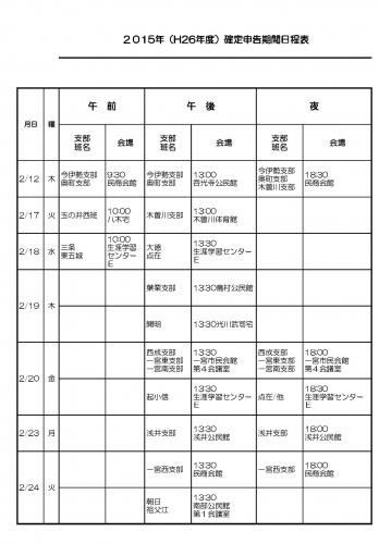 2015申告日程表001.jpg